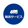 輸送サービス