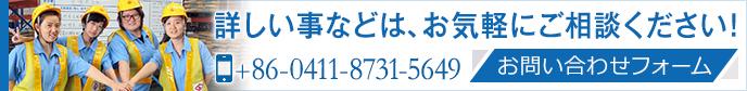 お問合わせはお気軽に。 大連山九国際物流有限公司 +86-0411-8731-5649 CONTACT US>>
