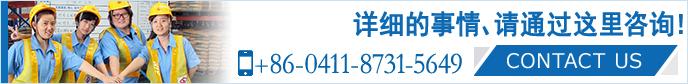 请随时咨询。 大连山九国际物流有限公司 +86-0411-8731-5649 CONTACT US>>
