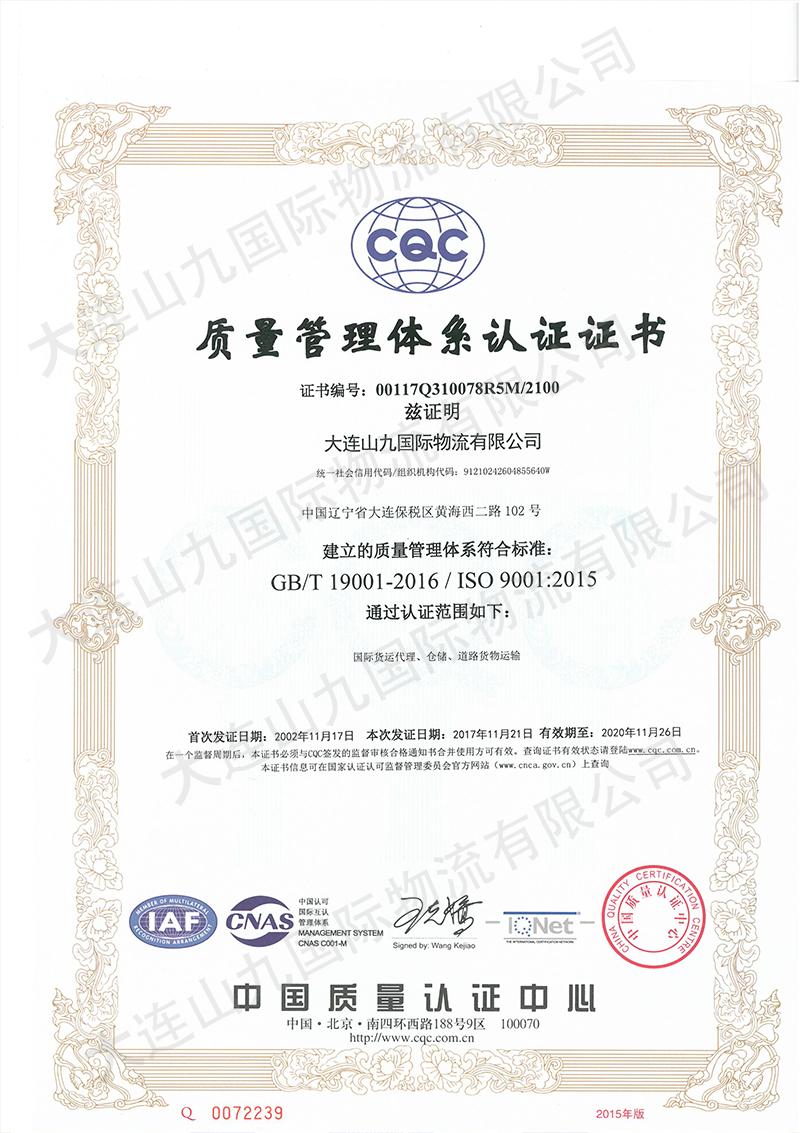 取得QMS质量管理体系认证-1